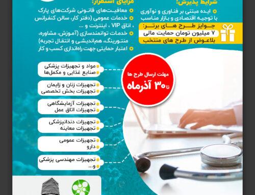 فراخوان جذب ایده ها و محصولات فناورانه در زمینه مواد و تجهیزات پزشکی