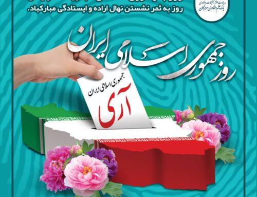 یوم الله ۱۲ فروردین روز جمهوری اسلامی ایران مبارک باد