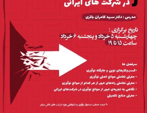 پارک علم و فناوری هرمزگان با همکاری صندوق نوآوری شکوفایی برگزار می کند: وبینار آموزشی «گذار از موانع نوآوری در شرکت های ایرانی»